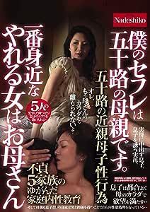 一番身近なやれる女はお母さん 僕のセフレは五十路の母親です。 五十路の近親母子性行為 不貞5家族のゆがんだ家庭内性教育 / Nadeshiko [DVD]
