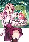 RAIL WARS! 12 日本國有鉄道公安隊 (Jノベルライト)