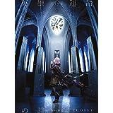 英雄 運命の詩(初回生産限定盤)(DVD付)