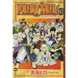 FAIRY TAIL(63) (講談社コミックス)