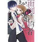 きみは面倒な婚約者 1 (白泉社レディース・コミックス)