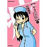 やまいだれ (1) (バンブーコミックス 4コマセレクション)