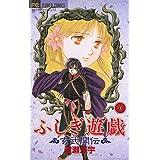 ふしぎ遊戯 玄武開伝(5) (フラワーコミックス)