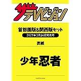 【Amazon.co.jp 限定】ザテレビジョン 2021年4/2号 少年忍者 東西表紙2種類セット
