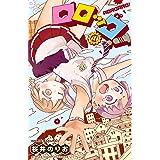 ロロッロ! 1 (少年チャンピオン・コミックス)
