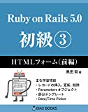 Ruby on Rails 5.0 初級3: HTMLフォーム(前編) (OIAX BOOKS)