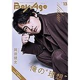 BoyAge-ボヤージュ- vol.13 (カドカワエンタメムック)