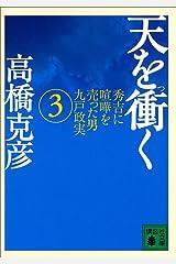 天を衝く 秀吉に喧嘩を売った男九戸政実(3) (講談社文庫) Kindle版