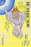 ビー・ヒア・ナウ―心の扉をひらく本 (mind books)