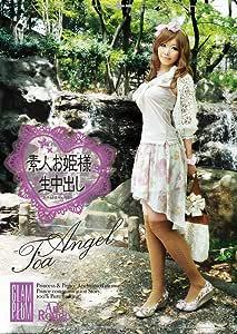 素人お姫様生中出し 007 Angel Toa [DVD]