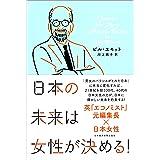 日本の未来は女性が決める!