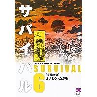 サバイバル (6) (リイド文庫)