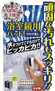 ドリームフォレスト お掃除パッド 浴室鏡用パッド A‐1101