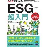 60分でわかる! ESG 超入門