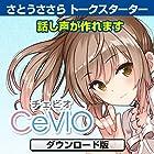 CeVIO さとうささら トークスターター |ダウンロード版