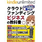 1000万円集めた クラウドファンディングビジネスの教科書