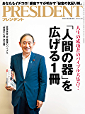 PRESIDENT (プレジデント) 2019年 10/4号 [雑誌]