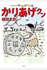 かりあげクン : 64 (アクションコミックス) Kindle版
