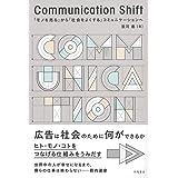 Communication Shift―「モノを売る」から「社会をよくする」コミュニケーションへ