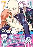 僧侶と交わる色欲の夜に…7 (7) (Clair TL comics)