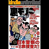 これが日本警察の犯罪捜査だ!事件発生から解決までのA to Z★【漫画】入れ喰い状態の立ち飲みバーがあった★美容業界の実…