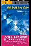 22を超えてゆけ: 宇宙図書館(アカシック・レコード)をめぐる大冒険