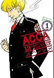 ACCA13区監察課 1巻 (デジタル版ビッグガンガンコミックスSUPER)