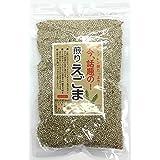 煎りえごま(白) 170g αリノレイン酸たっぷり