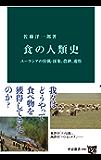 食の人類史 ユーラシアの狩猟・採集、農耕、遊牧 (中公新書)
