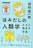 NHK出版 学びのきほん はみだしの人類学: ともに生きる方法 (教養・文化シリーズ NHK出版学びのきほん)