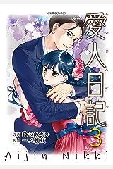 愛人日記 : 3 (ジュールコミックス) Kindle版