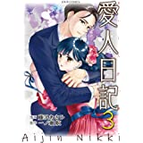 愛人日記 : 3 (ジュールコミックス)