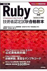 [改訂2版]Ruby技術者認定試験合格教本(Silver/Gold対応)Ruby公式資格教科書 Kindle版