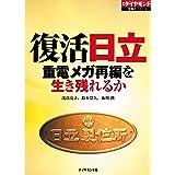 復活 日立 週刊ダイヤモンド 特集BOOKS