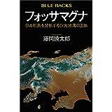 フォッサマグナ 日本列島を分断する巨大地溝の正体 (ブルーバックス)