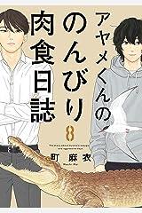 アヤメくんののんびり肉食日誌(8) (FEEL COMICS) Kindle版