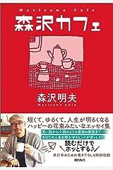 森沢カフェ (潮文庫) Kindle版