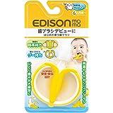エジソン(EDISON) はじめて使う歯ブラシ バナナイエロー