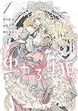 虫かぶり姫 1巻 (ZERO-SUMコミックス)
