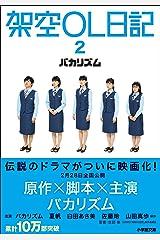 架空OL日記 2 Kindle版