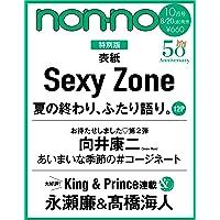 non・no(ノンノ) 2021年 10月号 特別版 表紙:Sexy Zone