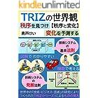 TRIZの世界観【秩序と変化】