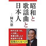 昭和と歌謡曲と日本人