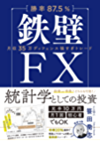 【勝率87.5%】鉄壁FX