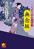 無念坂 ‐くらがり同心裁許帳(四)‐ (ベスト時代文庫)