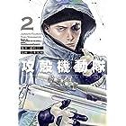 攻殻機動隊 THE HUMAN ALGORITHM(2) (コミックDAYSコミックス)