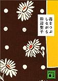 苺をつぶしながら (講談社文庫)