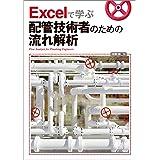 Excelで学ぶ配管技術者のための流れ解析