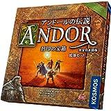 アークライト アンドールの伝説 拡張 封印の宝箱 完全日本語版 (1-4人用 60-90分 10才以上向け) ボードゲーム
