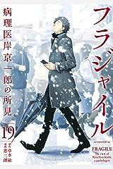 フラジャイル 病理医岸京一郎の所見(19) (アフタヌーンコミックス) Kindle版